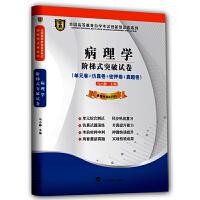 【正版】自考试卷 自考 02901 病理学 阶梯式突破试卷