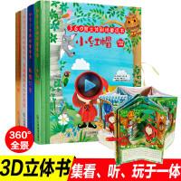360度立体剧场童话书全套4册 白雪公主+三只小猪+金发女孩与三只熊+小红帽 3-6岁儿童立体书3d翻翻书 幼儿园绘本