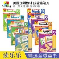 Evan-Moor Skill Sharpeners Grade K 美国加州教辅技能铅笔刀练习册幼儿园大班 8科目综合
