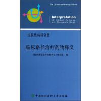 临床路径治疗药物释义--皮肤性病科分册(货号:WJZ) 9787811367836 中国协和医科大学 《临床路径治疗药