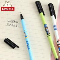 UMI中性笔韩国可爱笔创意文具0.5卡通学生用签字笔黑笔黑色水笔