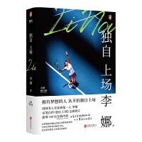 独自上场 李娜自传 网球名人堂李娜亲笔自传 全新修订 全景展现李娜运动员生涯的光辉历程 从不怕独自上