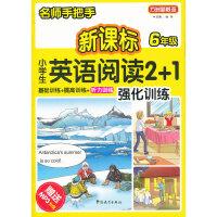 方洲新概念-新课标小学英语阅读2+1强化训练(六年级)(赠送MP3光盘)