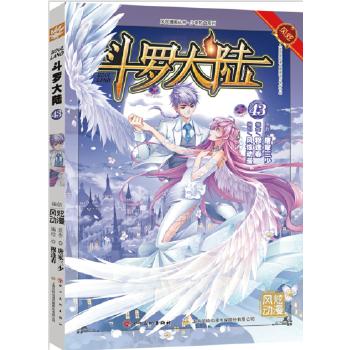 斗罗大陆43(斗漫全新改版,强势回归)