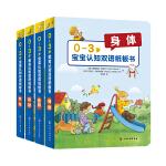0-3岁宝宝认知双语纸板书(套装4册)