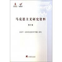 马克思主义研究资料(第5卷1857-1858年经济学手稿研究)/ 文库