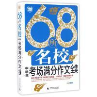68所名校中学生考场满分作文全集(畅销升级版) 编者:季小兵
