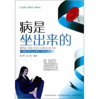 【二手书8成新】病是坐出来的 许卫平,袁桂,谭同来,郭争鸣 9787537740623