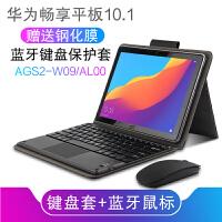 20190707175039399华为畅享平板10.1英寸电脑蓝牙键盘保护套AGS2-W09/AL00f无线键盘皮套