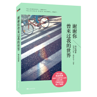 [二手旧书9成新]谢谢你曾来过我的世界,仲尼,北京燕山出版社, 9787540235512
