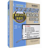 大学英语四级翻译与写作新题型高分必练300题