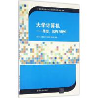 大学计算机:思想、架构与硬件 刘兴长 等 编著
