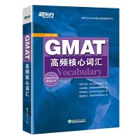 新东方:*GMAT高频核心词汇
