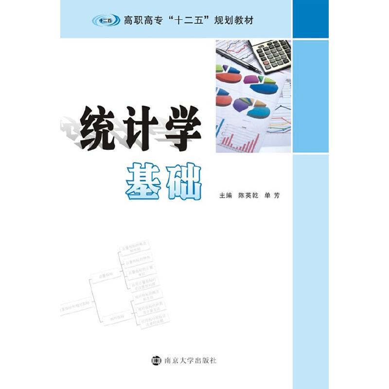 """高职高专""""十二五""""规划教材/统计学基础"""