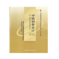 【正版】自考教材 自考 00155 中级财务会计 杨金观 2007年版 中国财政经济出版社自考办指定用书