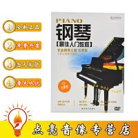学弹钢琴入门教程DVD光盘 钢琴演奏基础入门示范教学dvd碟片