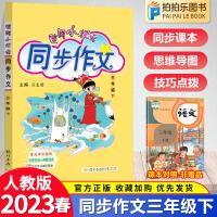 黄冈小状元同步作文三年级下册语文通用版