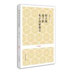 国学经典丛书:弟子规・弟子职・朱子治家格言