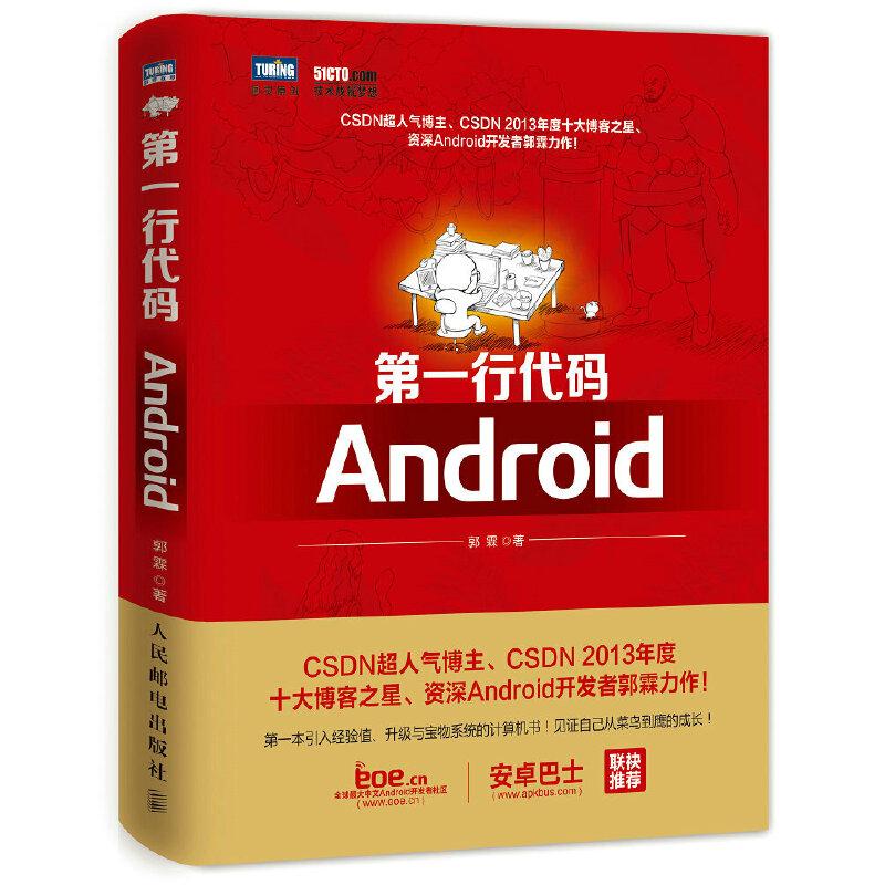 """第一行代码——Android(CSDN超人气博主(博客访问量破百万)、资深Android开发者郭霖力作!Android初学者的入门书!上市一个月狂销万册!好评如潮!) <a href=""""http://product.dangdang.com/24144166.html"""" target=""""_blank"""">升级版:*行代码 Android第2版</a>"""
