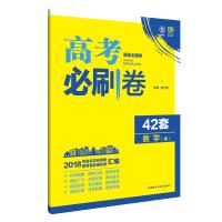 理想树67高考 2018新版 高考必刷卷 42套 理数 新高考模拟卷汇编