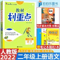 小学教材划重点二年级上册语文人教版 2021秋新版理想树