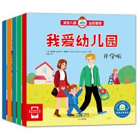 宝宝入园自我管理我爱幼儿园 全5册 0-6岁入园宝宝成长进阶课 儿童绘本故事亲子教育启蒙读物