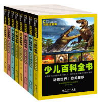 少儿百科全书全8册 彩绘注音版 6-7-8-9-10-12岁幼儿童科普图书籍读物百科全书小学生课外书小学生版十万个为什么