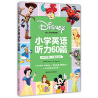 全新正版 迪士尼 小学英语听力60篇(附MP3下载+扫二维码听读)入门+基础+进阶+提高篇 小学生英语听力训练习题集 小