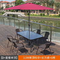 户外休闲桌椅太阳伞带伞室外庭院铁艺露天遮咖啡厅奶茶店外摆组合