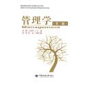 [二手旧书正版9成新]《管理学》(第三版),余敬 刁凤琴,9787562538929,中国地质大学出版社