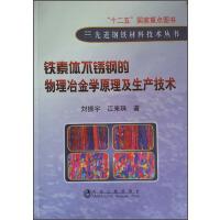 正版全新 先进钢铁材料技术丛书:铁素体不锈钢的物理冶金学原理及生产技术 刘振宇