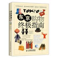 东京购物指南