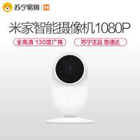 【苏宁易购】小米智能摄像机1080P家用 无线wifi监控夜视高清网络摄像头一体机