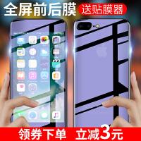 �O果7plus�化膜iPhone8plus手�C膜�O果7水凝膜iPhone6全屏6s覆�w8p�N膜抗�{光