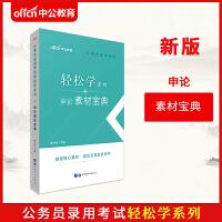 中公教育2020公务员录用考试轻松学系列:申论素材宝典