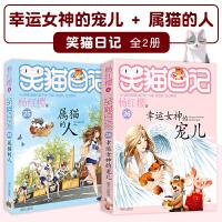 笑猫日记全套全2册属猫的人幸运女神的宠儿杨红樱小学生课外阅读书籍睡前童话故事书一年级课外书6-12周岁注音版儿童读物