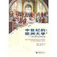 中世纪的欧洲大学――在上帝与尘世之间