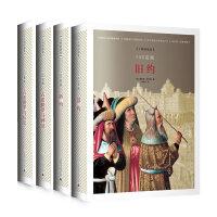 100名画看懂新、旧约/古希腊罗马神话、历史(名家讲解,精装全4册全彩)