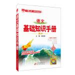 2017基础知识手册 高中语文