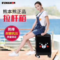 KUMAMON熊本熊男女拉杆箱(O嘴款)20寸行李箱登机箱GZ0129