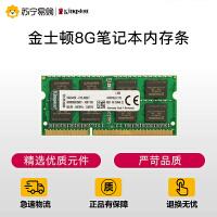 【苏宁易购】金士顿8G笔记本内存条DDR3 1600MHz 低电压 兼容1333