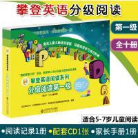 攀登英语阅读系列・分级阅读第一级(全10册)附家长手册阅读记录+配套CD 儿童英语启蒙阅读读物