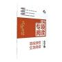 非连续性文本阅读-课外专项阅读-高分阅读-第2版-小学版( 货号:730518359)