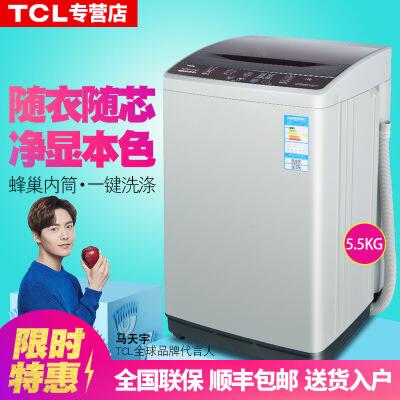 TCL XQB55-36SP 5.5公斤全自动波轮小型家用宿舍洗衣机大5kg迷你波轮带甩干 亮灰色