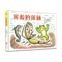 联合天畅:儿童品德培养绘本:害羞的莲藕