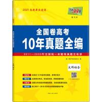 全国卷高考10年真题全编 教与学 文科综合 2021 教学考试杂志社 编