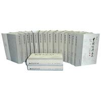 中国经济通史(九卷十六册.精装)