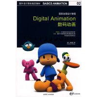 国际动画设计教程:数码动画