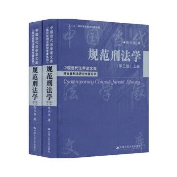 规范刑法学(第三版)(上下册)(仅适用PC阅读)(pdf+txt+epub+azw3+mobi电子书在线阅读下载)