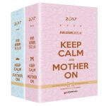 2017亲子日历2本套装:妈妈爱你的365天、爸爸爱你的365天